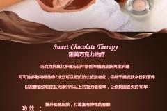 甜美巧克力治疗