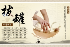 FIRE CUPPING 拔罐